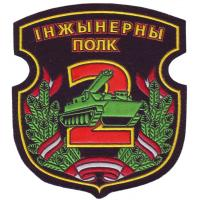 Patches of the 2nd Engineer Regiment Armed Forces of the Republic of Belarus