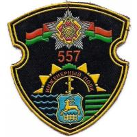Patches 557 th Engineer Regiment Armed Forces of the Republic of Belarus