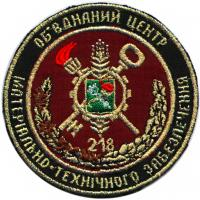 Patch Joint Center for logistical Armed Forces of Ukraine
