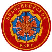 Novosibirsk Higher Military Command School of the Russian Armed Forces