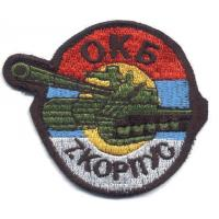 1st ARMOUR BRIGADE OF 7th TANK CORPS PATCH OF SERBIA ARMY