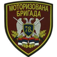 73th Motorized Brigade Patch of Serbian Army