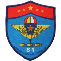 81th Division Airborne Troops Patch China PLA