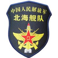 North Sea Navy Fleet Patch China