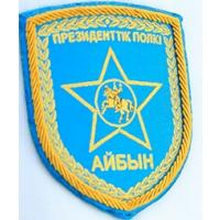 Patch of the Aibyn Presidential Regiment