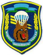 Airborne Troops Patches