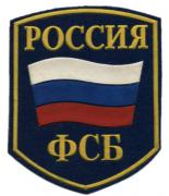 Patches of the Russian Federal Security Service (FSB)