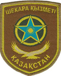Republic of Kazakhstan Border Guard Patches