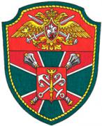 Patches of the North-West Border District of the Federal Border Service of Russia