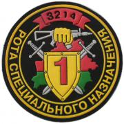 1st Battalion of special purpose military unit 3214
